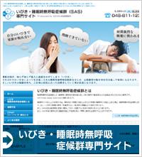 いびき・睡眠時無呼吸症候群専門サイト