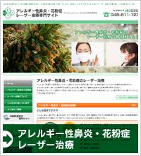 アレルギー性鼻炎・花粉症レーザー治療